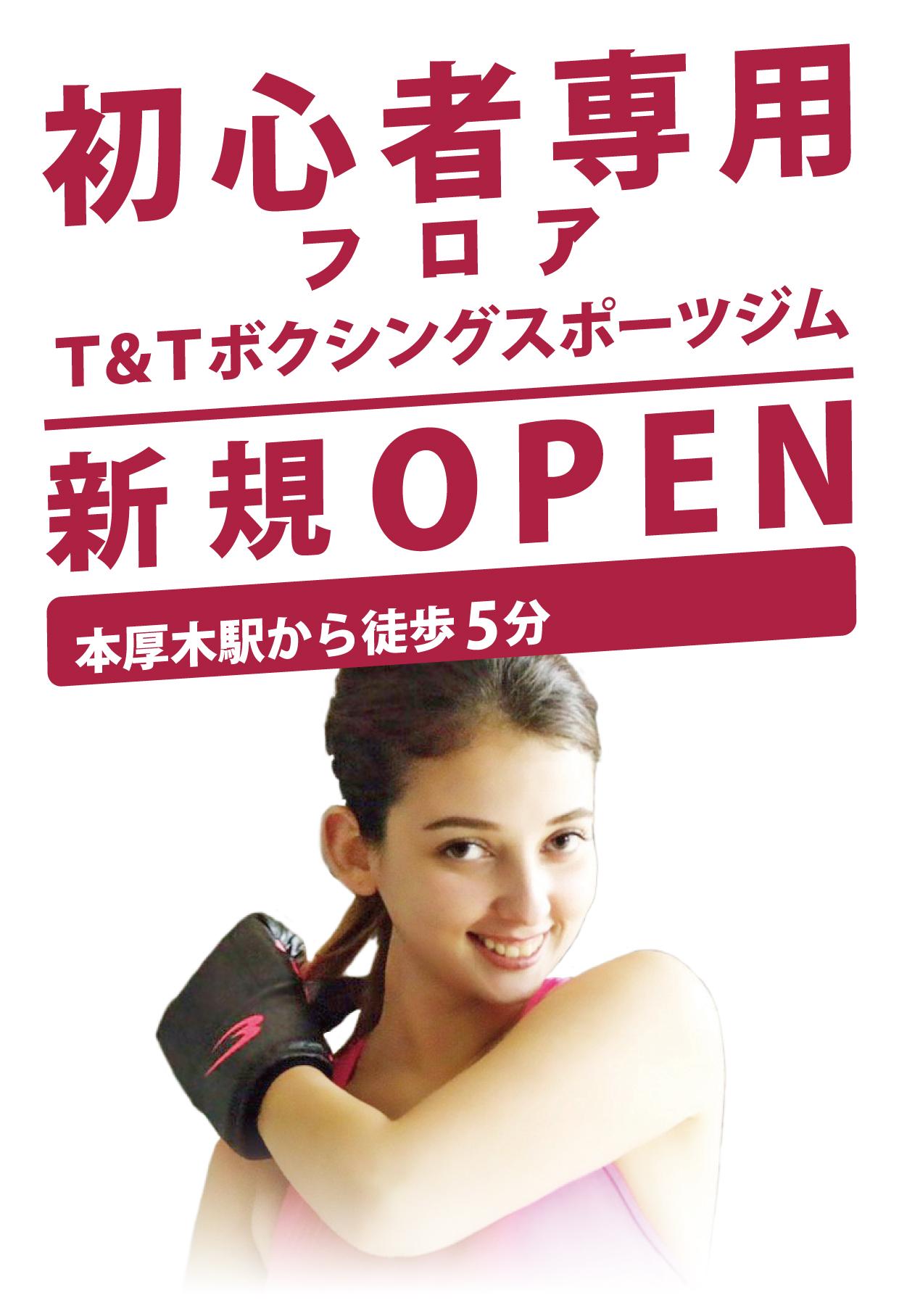 T&Tボクシングスポーツジム 初心者専用フロア 新規オープン 本厚木駅から徒歩5分