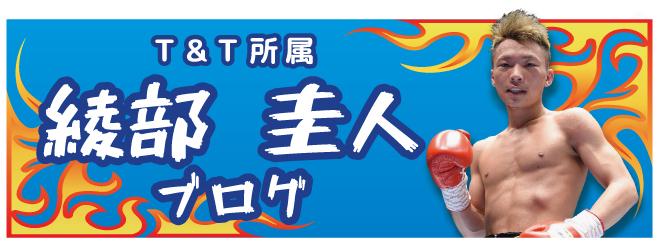 綾部選手のブログはこちらから