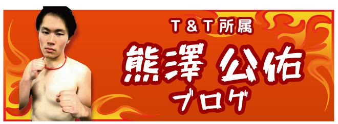 熊澤選手のブログはこちらから