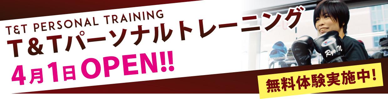 T&TパーソナルトレーニングOPEN!!